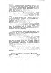 Способ преобразования одноканальной фонограммы в стереофоническую (патент 124661)