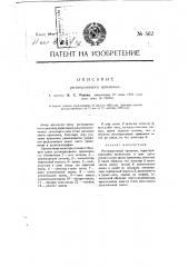 Регенеративный приемник (патент 562)