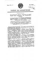 Фотографическая фильма, снабженная на задней стороне слоем окрашенной или неокрашенной желатины (патент 7355)