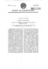 Катодный осциллограф (патент 4863)