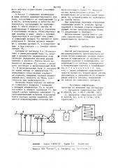 Способ регулирования процесса получения маслонаполненного синтетического каучука (патент 897785)