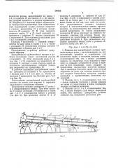 Машина для центробежной отливки (патент 290522)