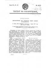 Приспособление для открывания дверец трамвая вагоновожатым (патент 6622)