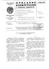 Узел заделки гофрированного эластичного шланга (патент 896309)