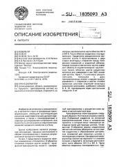 Трансформатор (патент 1835093)