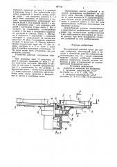 Центробежный рабочий орган для рассева удобрений (патент 897144)