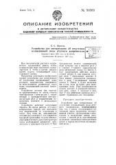 Устройство для сигнализации об отсутствии охлаждающей воды ртутного выпрямителя (патент 50569)