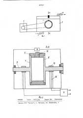 Аппарат для выращивания микроорганизмов (патент 897847)