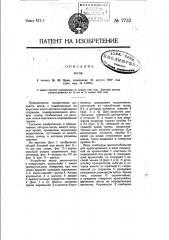 Весы (патент 7732)