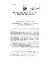 Ванна цианистая для золочения (патент 123828)
