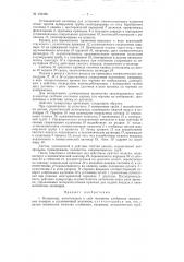 Нумератор (патент 123166)