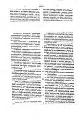 Усилитель мощности для управления шаговым двигателем (патент 1644351)