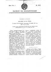 Эргограф системы дюбуа (патент 3612)