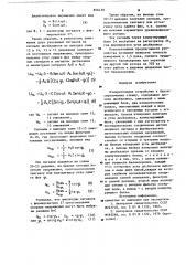 Измерительное устройство к балансировочному станку (патент 896438)