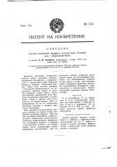 Способ получения продукта конденсации бетанафтола с формальдегидом (патент 131)