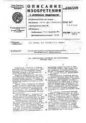 Копировальное устройство для изготовления печатных форм (патент 896589)