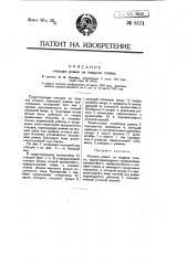 Отводка ремня на ткацком станке (патент 8571)