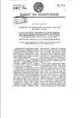 Устройство для уменьшения выделения пыли при перегрузке мусора (патент 7731)