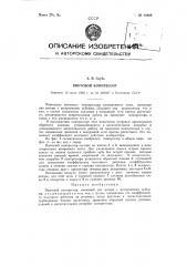 Винтовой компрессор (патент 88908)