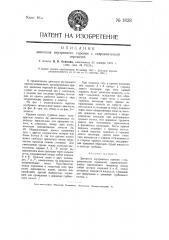 Двигатель внутреннего горения с гидравлической передачей (патент 1828)