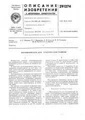 Щеткодержатель для электрической машины (патент 291274)