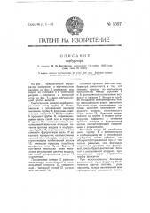Гидравлические платформенные весы (патент 5596)