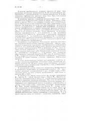 Бесконтактная замкнутая система регулирования скорости двигателя постоянного тока (патент 121166)