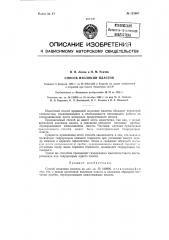 Способ изоляции пластов (патент 123907)