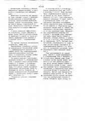 Устройство для выплавки серы (патент 292438)