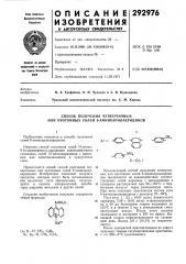 Способ получения четвертичных или протонных солей 9- аминоарилакридинов (патент 292976)