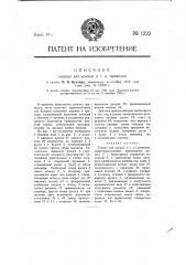 Тормоз для конных и т.п. приводов (патент 1222)