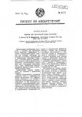 Горелка для автогенной резки металлов (патент 8477)