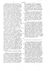 Привод распределителя шихты засыпного аппарата доменной печи (патент 897852)