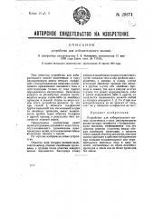 Устройство для избирательного вызова (патент 29871)