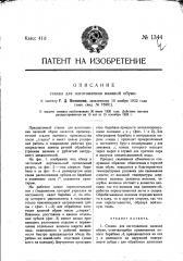 Станок для изготовления валяной обуви (патент 1344)