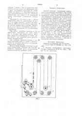 Цепной конвейер (патент 899404)
