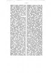 Устройство для получения стереоскопических рентгеновских снимков (патент 7369)