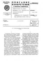 Преобразователь угла поворота вала в код (патент 898482)