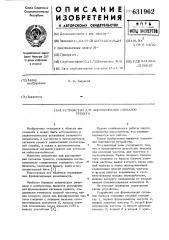 Устройство для формирования сигналов тревоги (патент 631962)