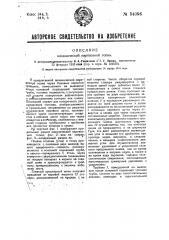 Механическая паровозная топка (патент 34096)