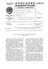 Устройство для измерения мощности двигателей (патент 900134)