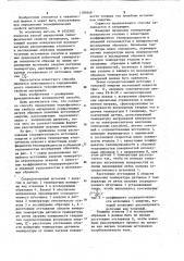 Способ определения теплофизических свойств материалов (патент 1100549)