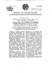 Устройство для выделения газов или паров, поглощенных твердыми поглотителями (патент 6306)
