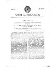 Устройство для избирательного вызова телефонных аппаратов (патент 1240)