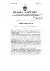 Калибрующий механизм (патент 96736)