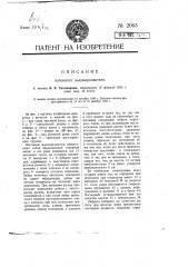 Вагонный льдокиркователь (патент 2063)