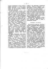 Контрольное устройство, обнаруживающее открывание двери помещения (патент 1690)