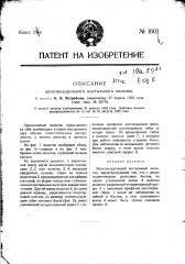 Железнодорожный костыльный молоток (патент 1601)