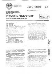 Защитно-декоративная краска (патент 1627552)