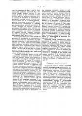 Секретный висячий замок с откидной дужкой (патент 42435)
